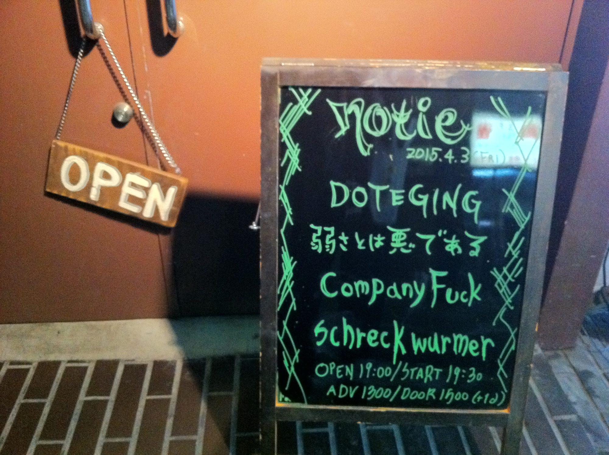 Company Fuck – Tokyo, Japan – 2015