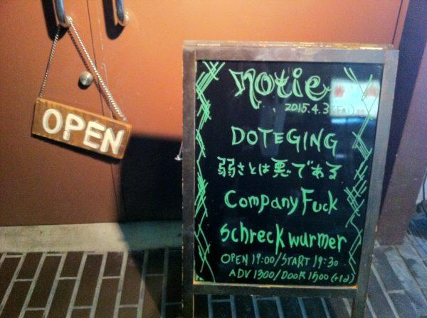 3 April 2015 – Company Fuck – Tokyo, Japan