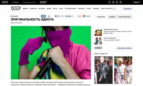 """Company Fuck – """"Original Idiot"""" – Interview for Vice Russia"""